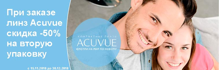 Acuvue -50%